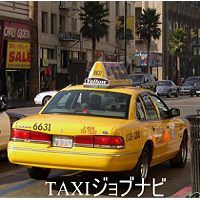 TAXIジョブナビ